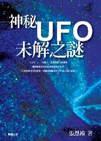 神秘 UFO 未解之...