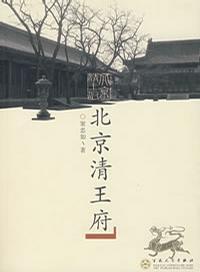 北京清王府