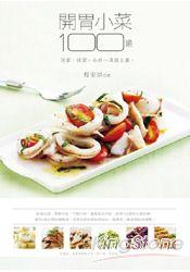 開胃小菜100道