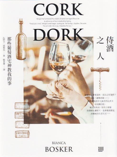 侍酒之人:那些葡萄酒宅神教我的事