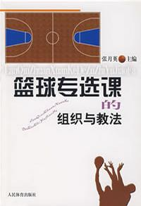 篮球专选课的组织与教法
