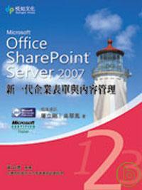 Microsoft Office SharePoint Server 2007 新一代企業表單與內容管理<第2集>