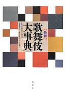 最新歌舞伎大事典