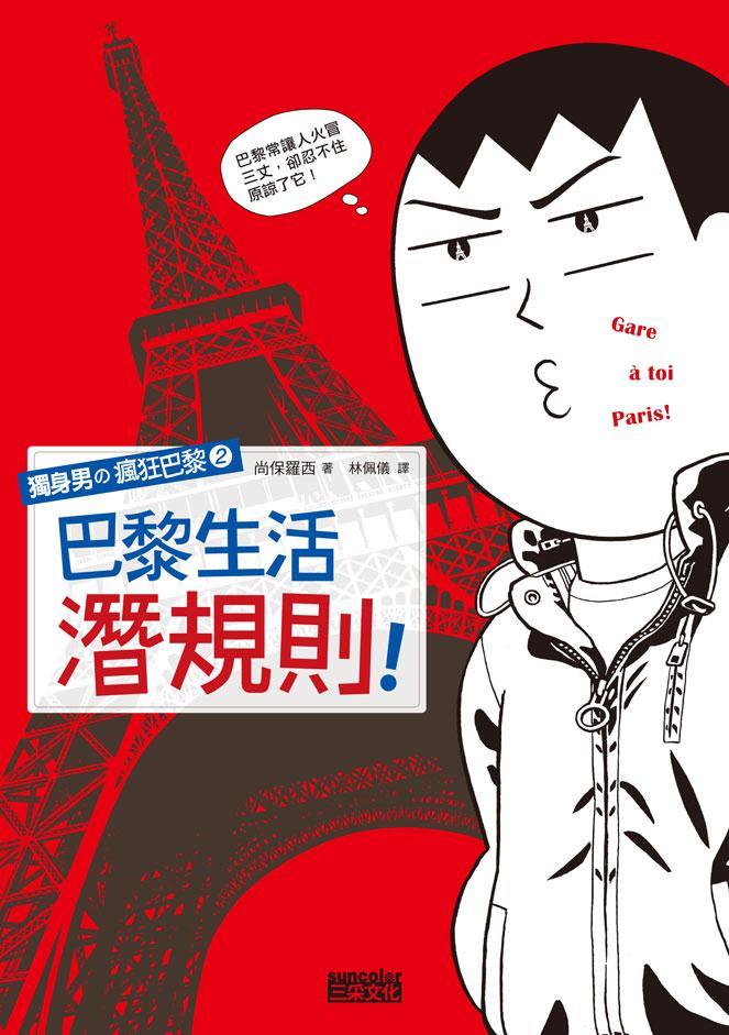 獨身男の瘋狂巴黎2:巴黎生活潛規則