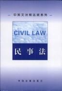 中英文对照法规系列-民事法