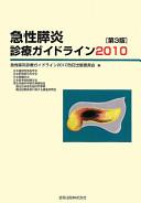 急性膵炎診療ガイドライン 2010