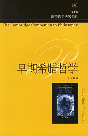 早期希腊哲学(英文版)