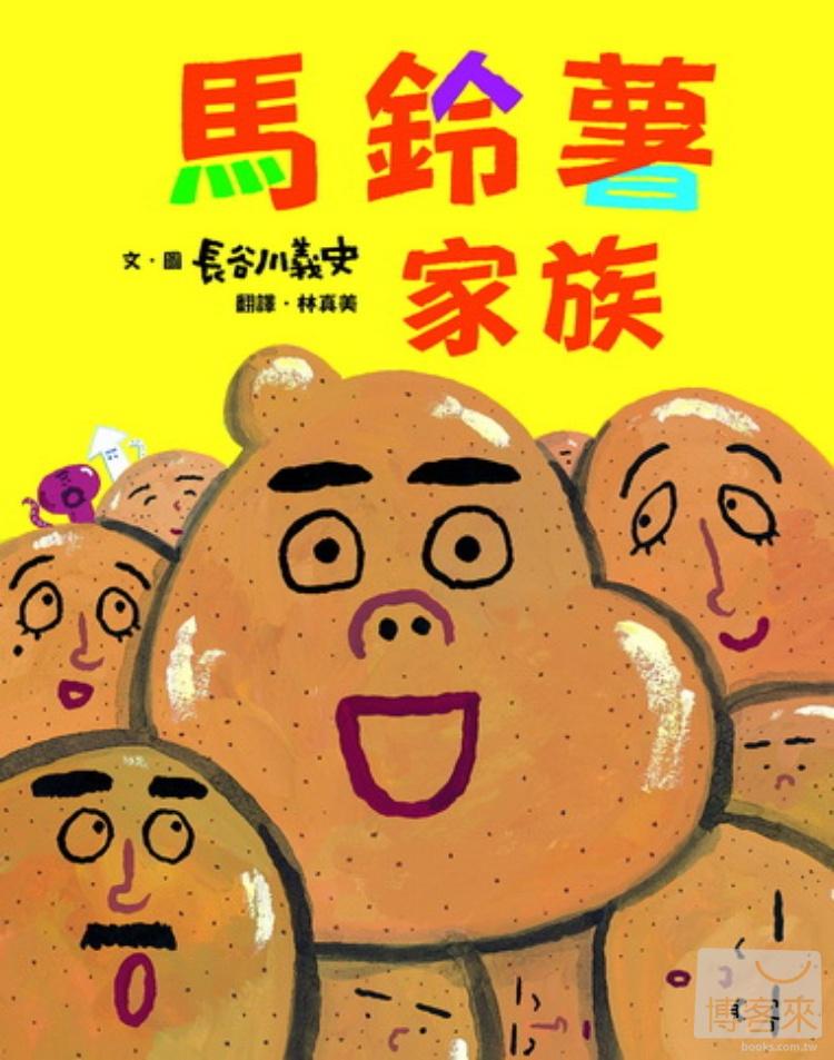 馬鈴薯家族
