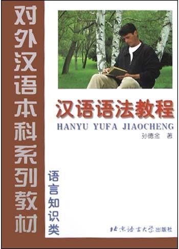 汉语语法教程