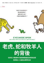 老虎、蛇和牧羊人的背後
