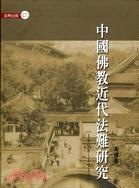 人菩薩行的歷史足履【軟精裝】