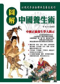 圖解中國養生術