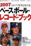 ベースボール・レコード・ブック〈2007〉