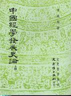 中國經學發展史論(上冊)