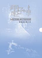 陳龍英的電子學(三)