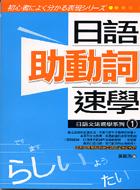 日語助動詞速學