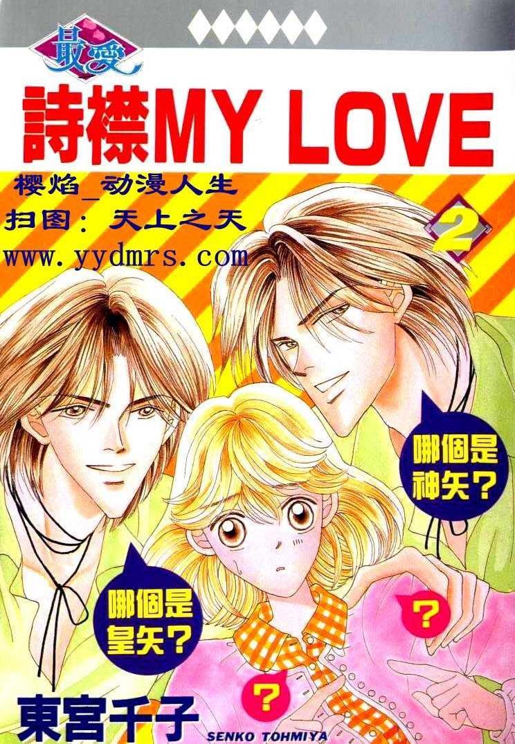 詩襟my love2