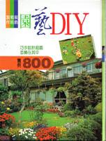 園藝DIY 800實例