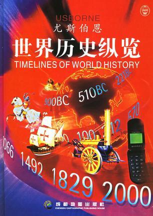 世界历史纵览