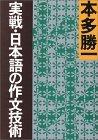 実戦・日本語の作文技術