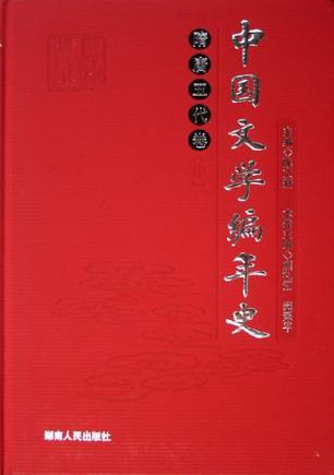 中国文学编年史: 隋唐五代卷