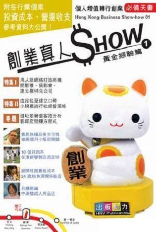 創業真人Show