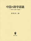 中国の詩学認識―中世から近世への転換