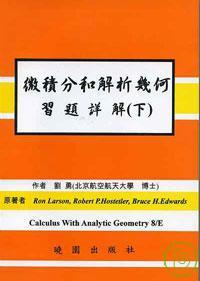 微積分和解析幾何解8/E(下)