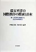 環太平洋の国際秩序の模索と日本