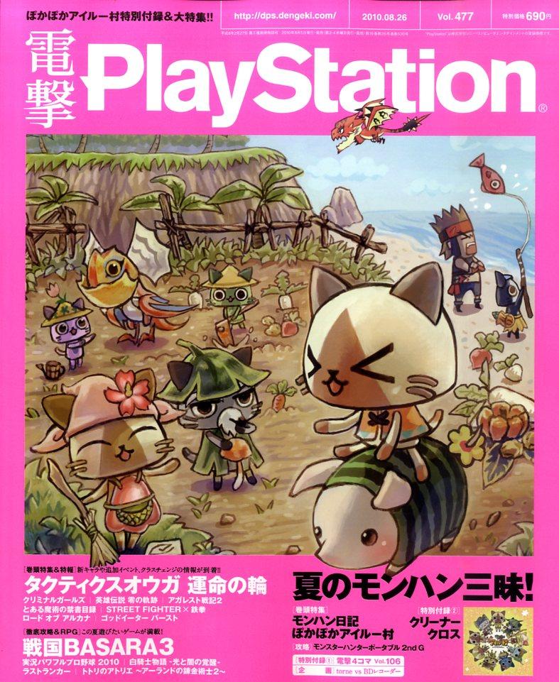 電撃 PlayStation (プレイステーション) 2010年 8/26号 [雑誌]