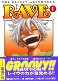 RAVE―THE GROOVE ADVENTURE
