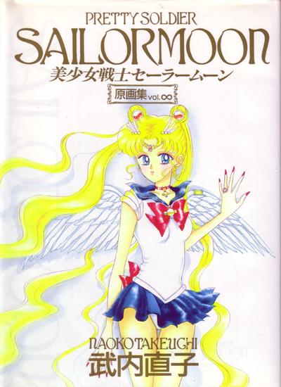 美少女戦士セーラームーン原画集 vol.∞