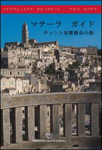 Guida di Matera. La città dei sassi e delle chiese rupestri. Ediz. giapponese