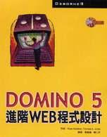 Domino 5進階Web程式設計 (內附光碟)