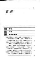 大开国/《1949:中国历史大转折》丛书
