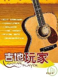 吉他手冊系列叢書
