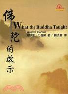 佛陀的啟示(中英對照)