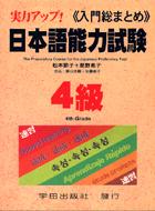 日本語能力試驗4級