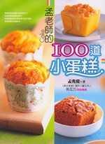 孟老師的100道小蛋糕