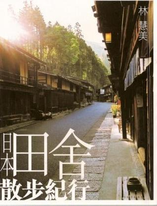 日本田舍散步紀行