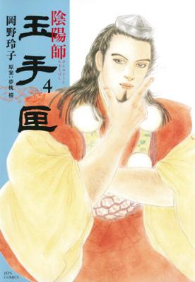 陰陽師玉手匣(4)