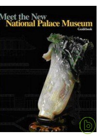 Meet the New National Palace Museum (遇見新故宮英文版)