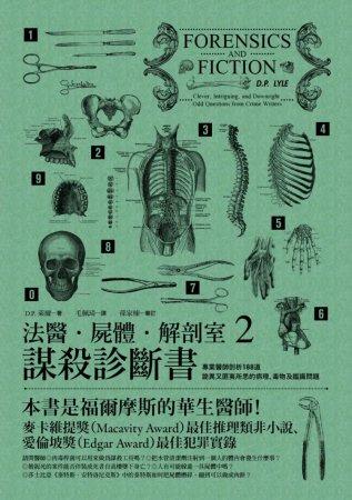 法醫.屍體.解剖室2:謀殺診斷書