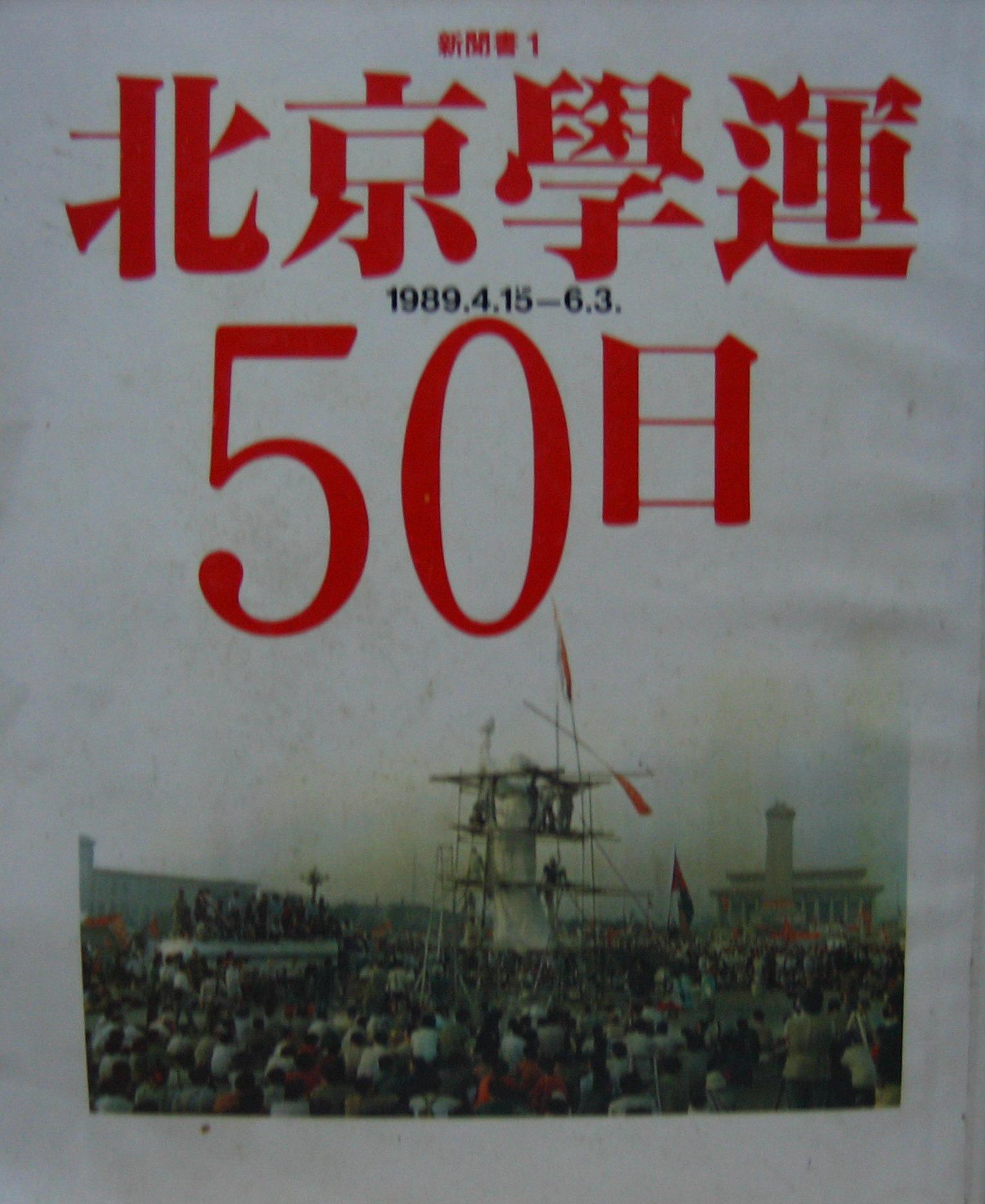 北京學生運動50日