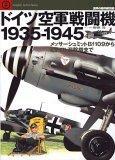 ドイツ空軍戦闘機1935-1945―メッサーシュミットBf109からミサイル迎撃機まで