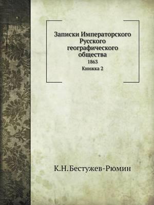 Zapiski Imperatorskogo Russkogo Geograficheskogo Obschestva 1863. Knizhka 2