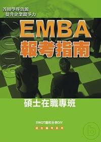 2009EMBA報考指南