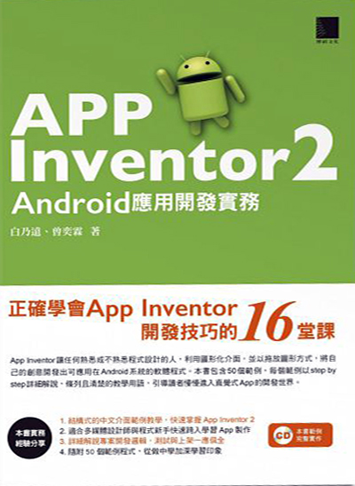 App Inventor 2 Android