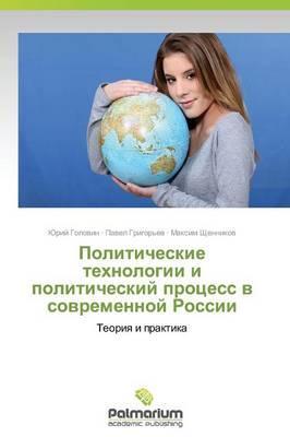 Politicheskie tekhnologii i politicheskiy protsess v sovremennoy Rossii