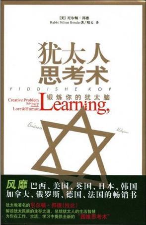 猶太人思考術
